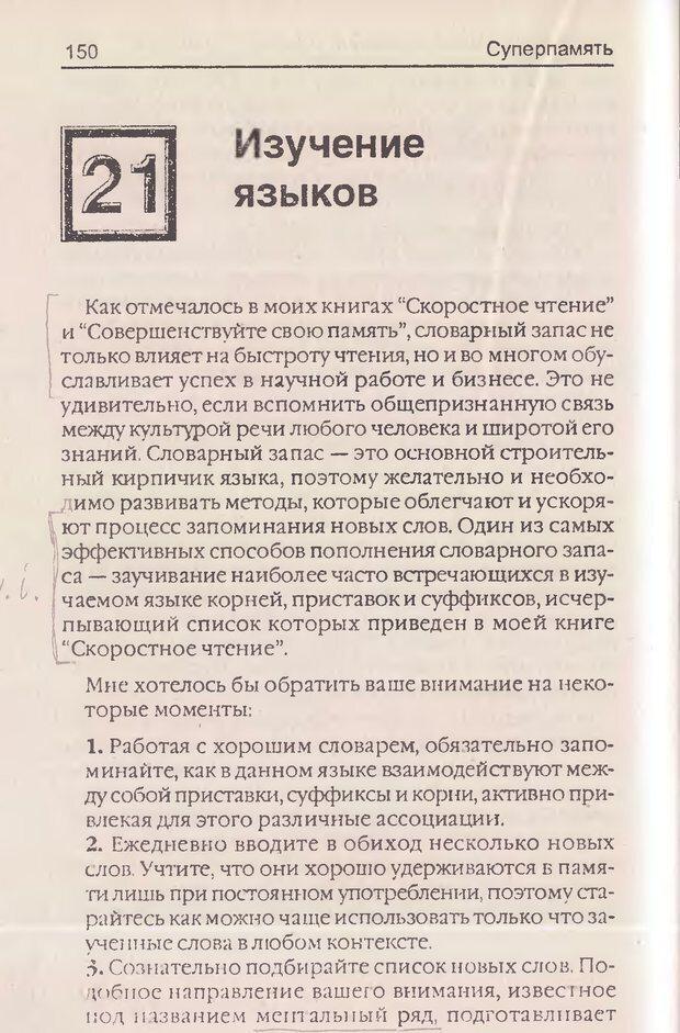 DJVU. Суперпамять. Бьюзен Т. Страница 154. Читать онлайн