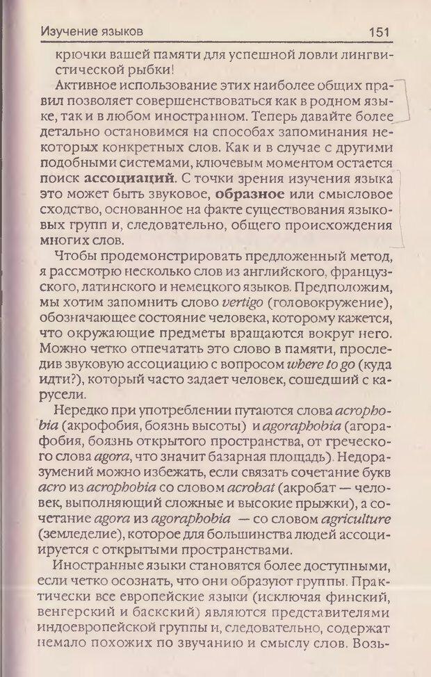 DJVU. Суперпамять. Бьюзен Т. Страница 155. Читать онлайн