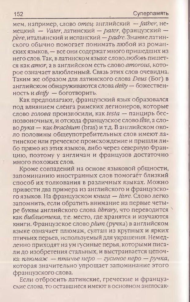 DJVU. Суперпамять. Бьюзен Т. Страница 156. Читать онлайн