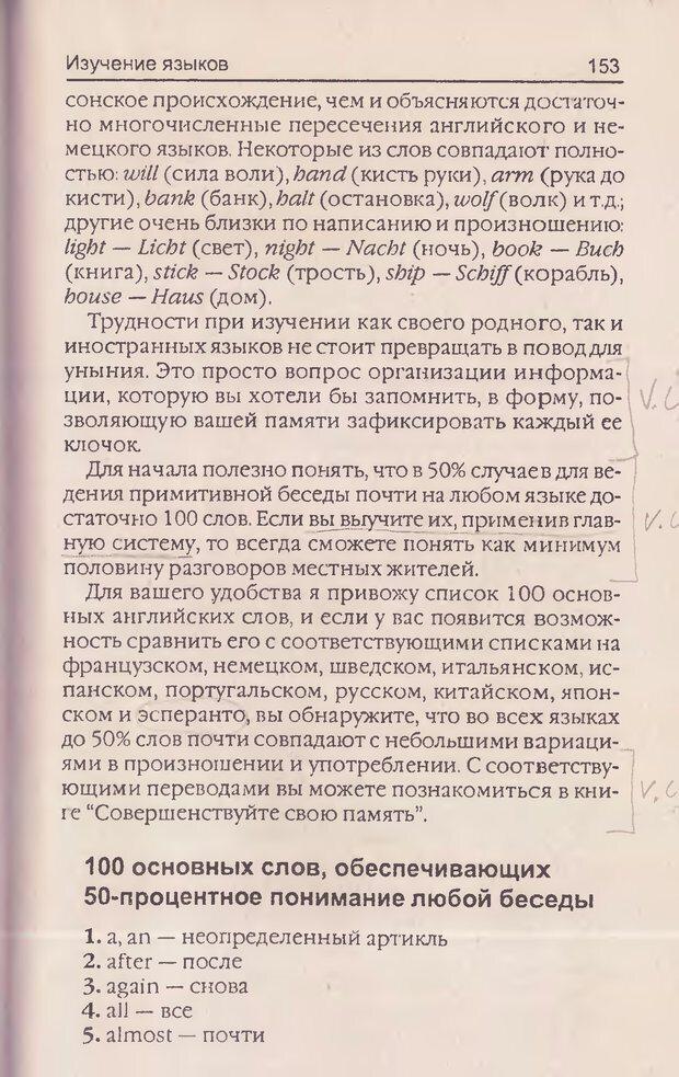 DJVU. Суперпамять. Бьюзен Т. Страница 157. Читать онлайн
