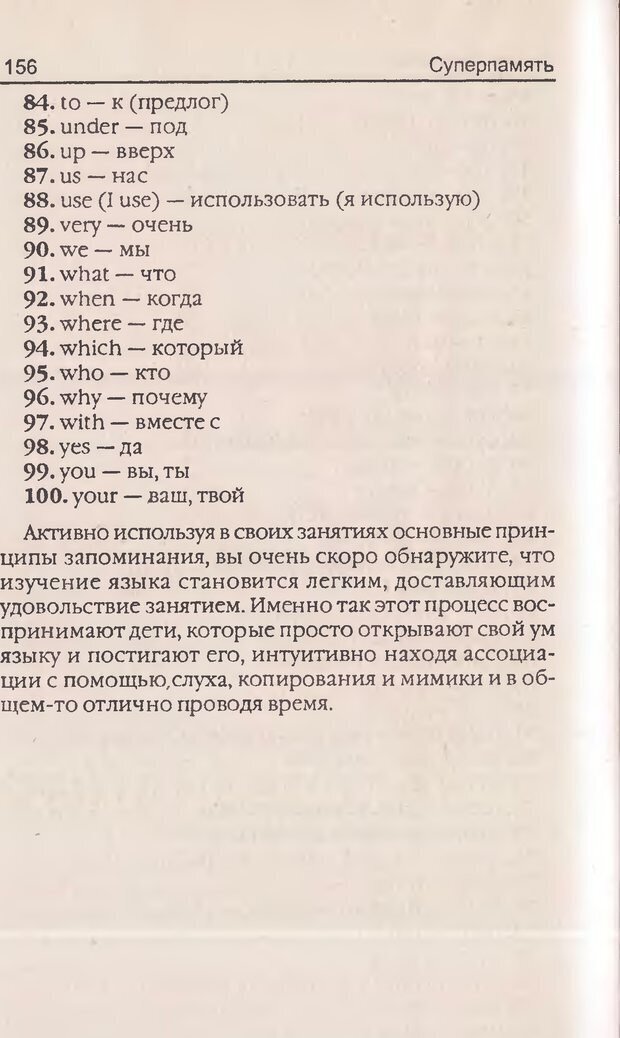 DJVU. Суперпамять. Бьюзен Т. Страница 160. Читать онлайн