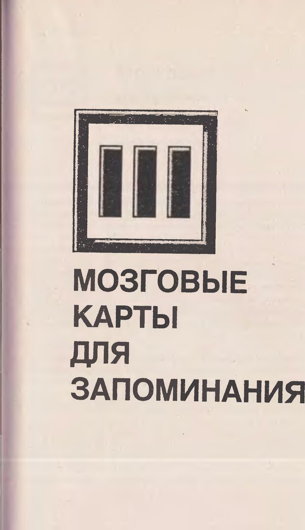 DJVU. Суперпамять. Бьюзен Т. Страница 161. Читать онлайн