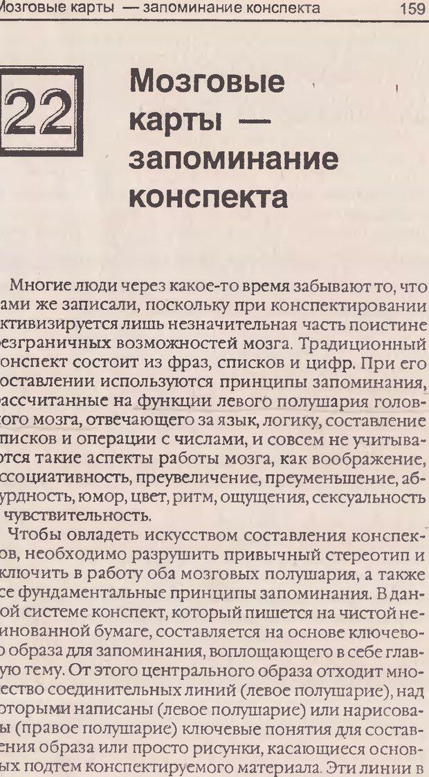 DJVU. Суперпамять. Бьюзен Т. Страница 163. Читать онлайн