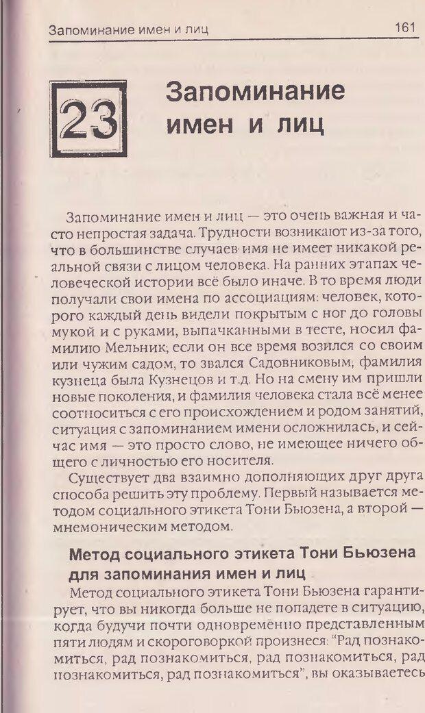 DJVU. Суперпамять. Бьюзен Т. Страница 165. Читать онлайн