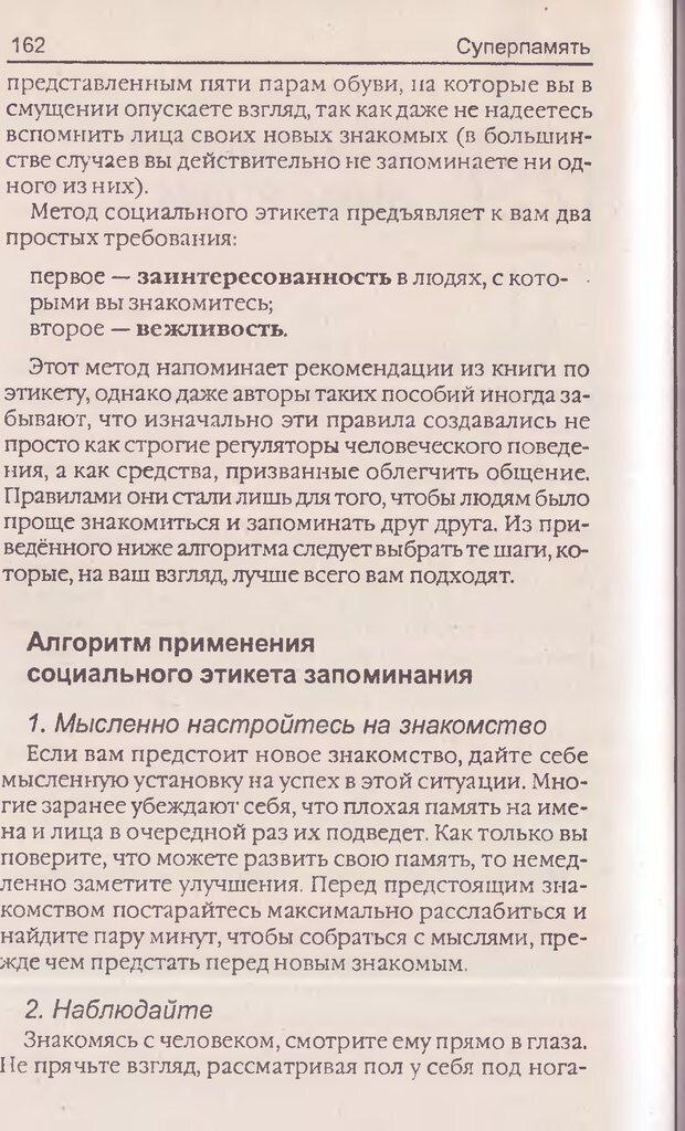 DJVU. Суперпамять. Бьюзен Т. Страница 166. Читать онлайн