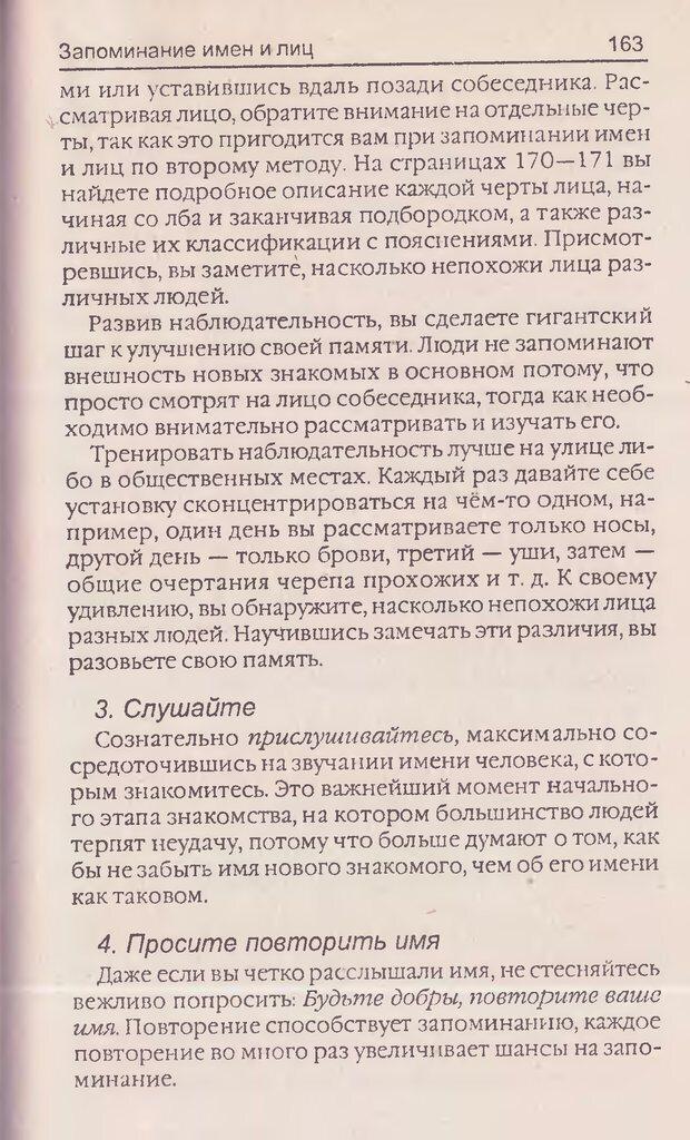 DJVU. Суперпамять. Бьюзен Т. Страница 167. Читать онлайн
