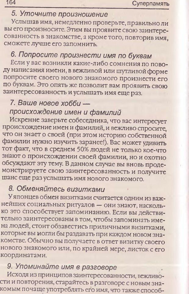 DJVU. Суперпамять. Бьюзен Т. Страница 168. Читать онлайн