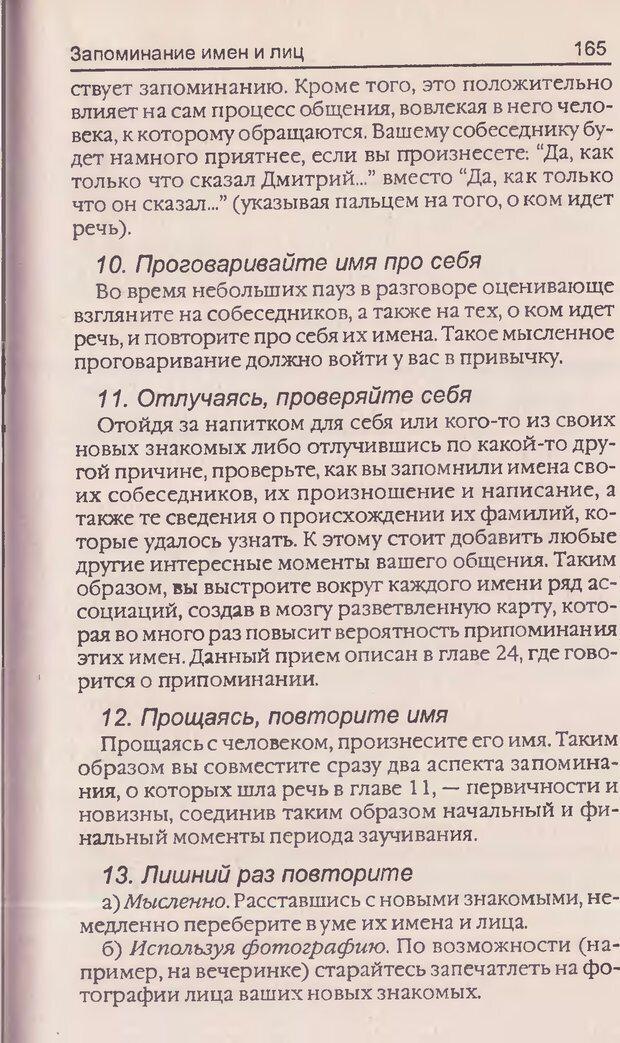 DJVU. Суперпамять. Бьюзен Т. Страница 169. Читать онлайн