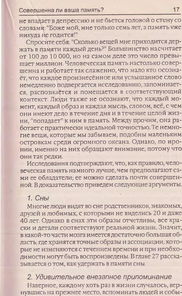 DJVU. Суперпамять. Бьюзен Т. Страница 17. Читать онлайн