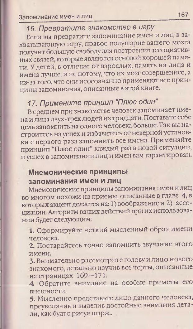 DJVU. Суперпамять. Бьюзен Т. Страница 171. Читать онлайн
