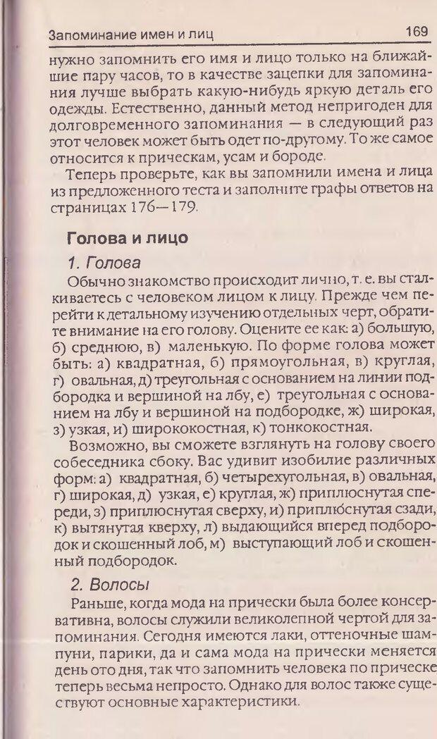 DJVU. Суперпамять. Бьюзен Т. Страница 173. Читать онлайн