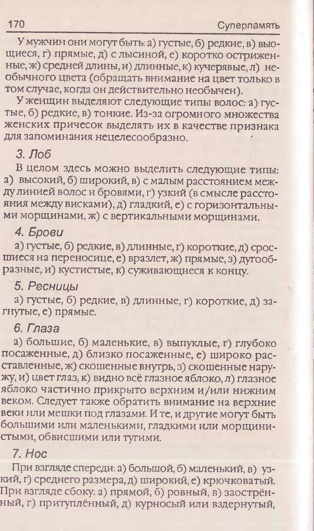 DJVU. Суперпамять. Бьюзен Т. Страница 174. Читать онлайн