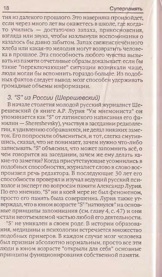 DJVU. Суперпамять. Бьюзен Т. Страница 18. Читать онлайн