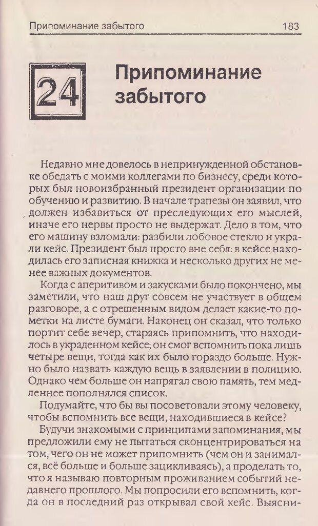 DJVU. Суперпамять. Бьюзен Т. Страница 187. Читать онлайн