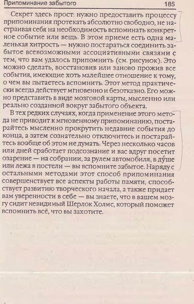 DJVU. Суперпамять. Бьюзен Т. Страница 189. Читать онлайн