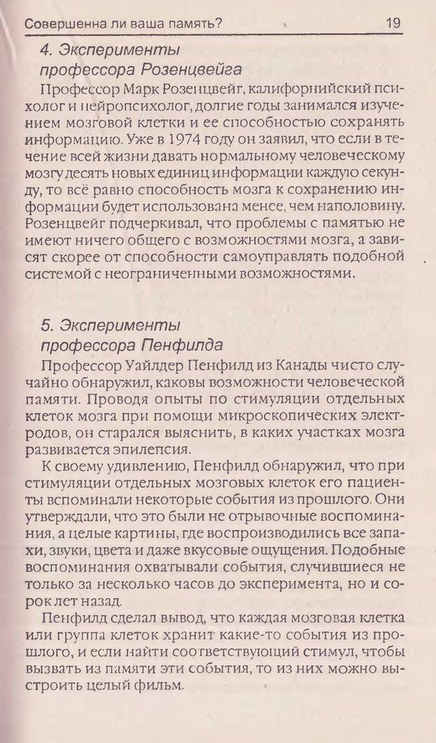 DJVU. Суперпамять. Бьюзен Т. Страница 19. Читать онлайн