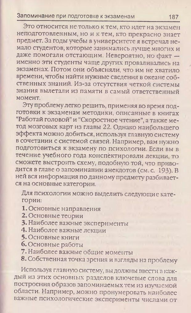 DJVU. Суперпамять. Бьюзен Т. Страница 191. Читать онлайн