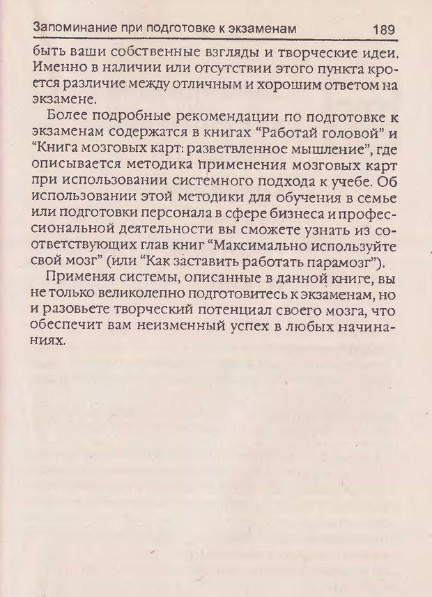 DJVU. Суперпамять. Бьюзен Т. Страница 193. Читать онлайн