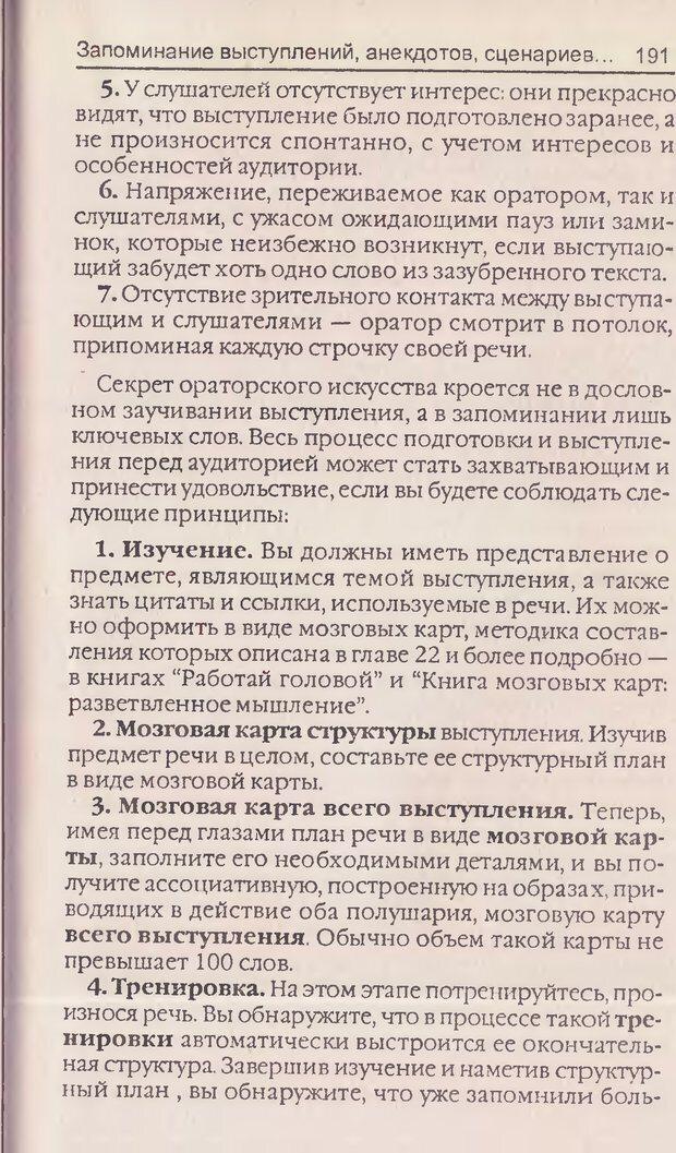 DJVU. Суперпамять. Бьюзен Т. Страница 195. Читать онлайн