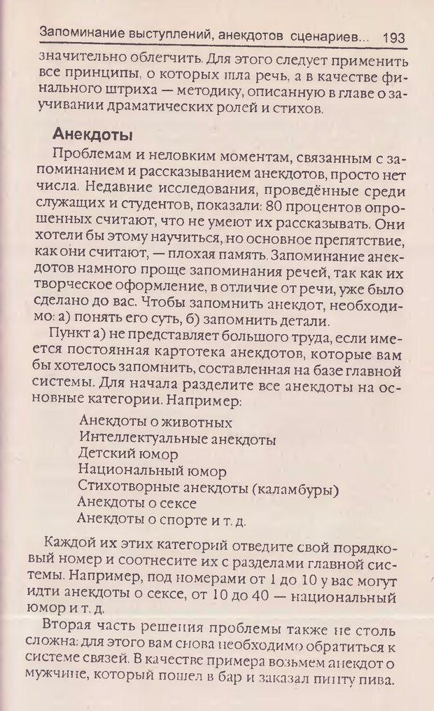 DJVU. Суперпамять. Бьюзен Т. Страница 197. Читать онлайн