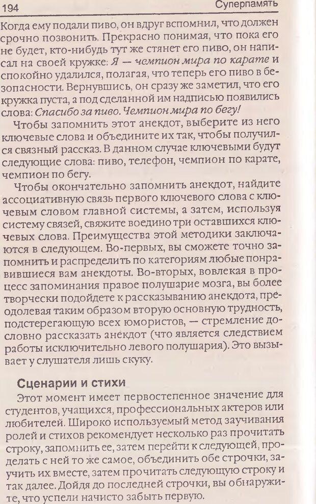 DJVU. Суперпамять. Бьюзен Т. Страница 198. Читать онлайн