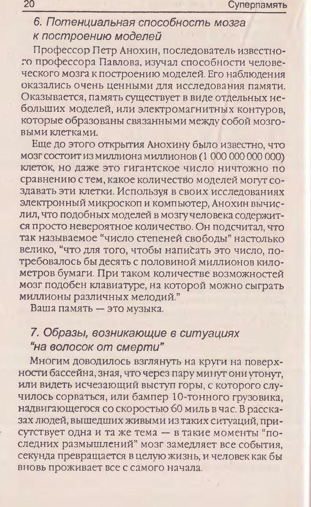 DJVU. Суперпамять. Бьюзен Т. Страница 20. Читать онлайн