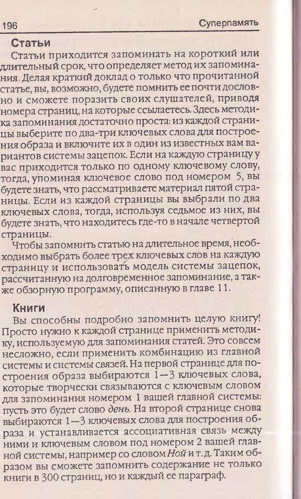 DJVU. Суперпамять. Бьюзен Т. Страница 200. Читать онлайн