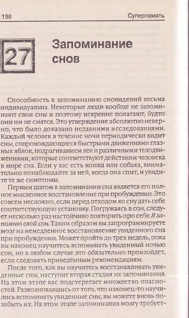 DJVU. Суперпамять. Бьюзен Т. Страница 202. Читать онлайн