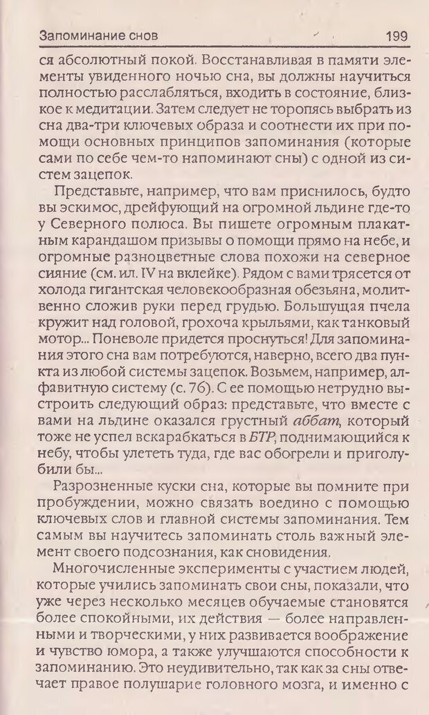 DJVU. Суперпамять. Бьюзен Т. Страница 203. Читать онлайн