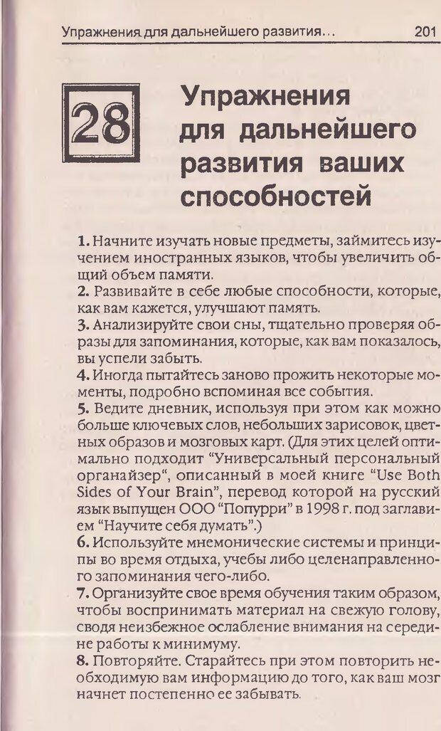 DJVU. Суперпамять. Бьюзен Т. Страница 205. Читать онлайн