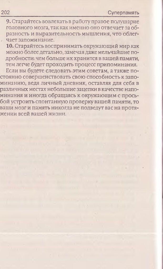 DJVU. Суперпамять. Бьюзен Т. Страница 206. Читать онлайн