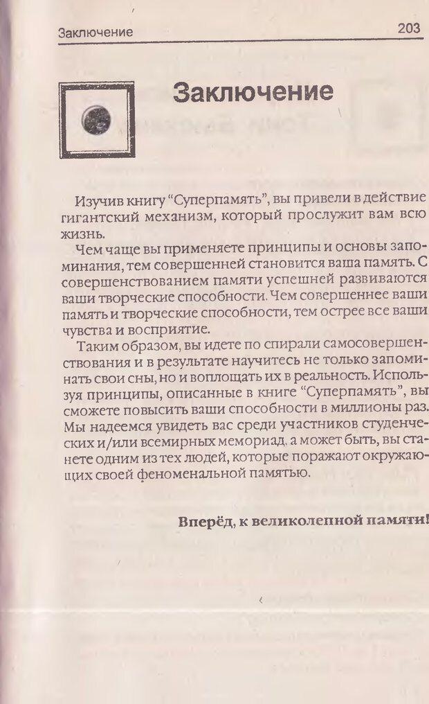 DJVU. Суперпамять. Бьюзен Т. Страница 207. Читать онлайн