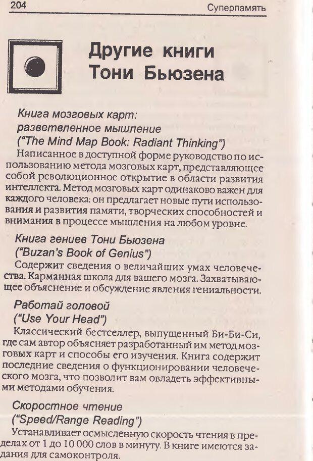 DJVU. Суперпамять. Бьюзен Т. Страница 208. Читать онлайн