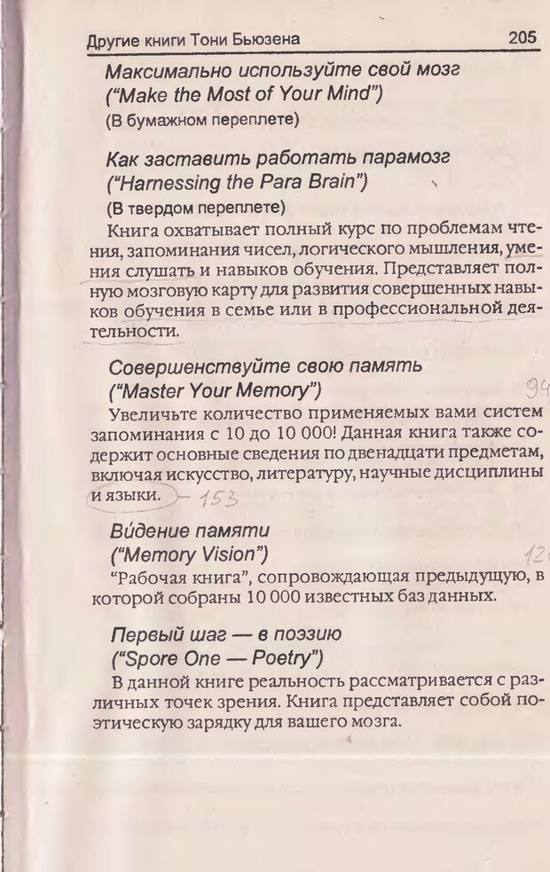 DJVU. Суперпамять. Бьюзен Т. Страница 209. Читать онлайн