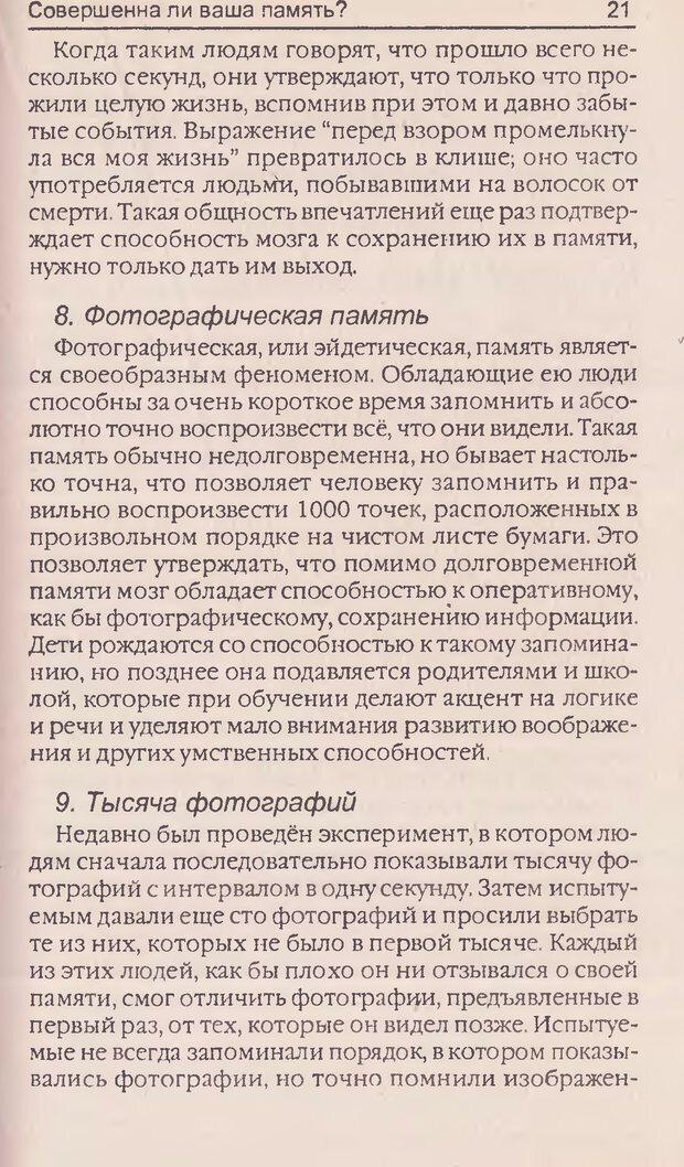 DJVU. Суперпамять. Бьюзен Т. Страница 21. Читать онлайн