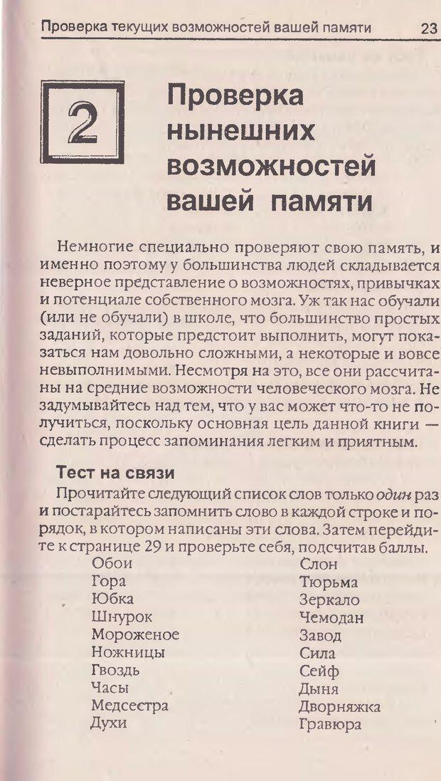 DJVU. Суперпамять. Бьюзен Т. Страница 23. Читать онлайн