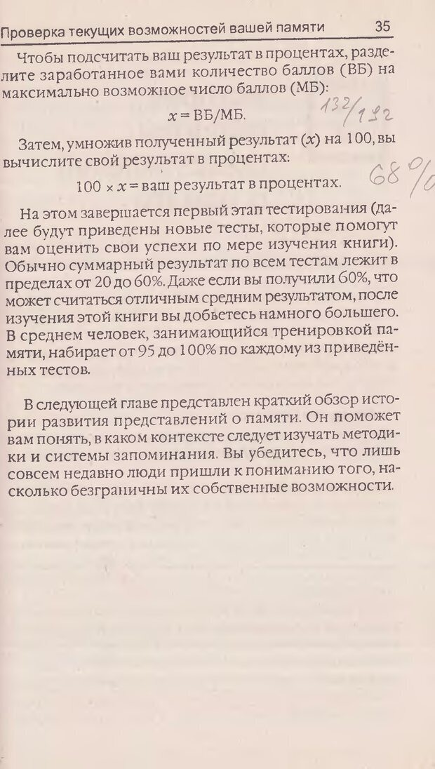 DJVU. Суперпамять. Бьюзен Т. Страница 35. Читать онлайн
