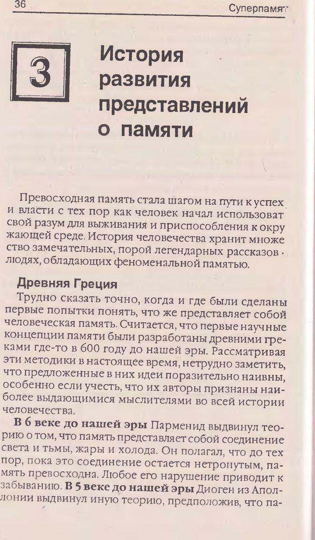 DJVU. Суперпамять. Бьюзен Т. Страница 36. Читать онлайн