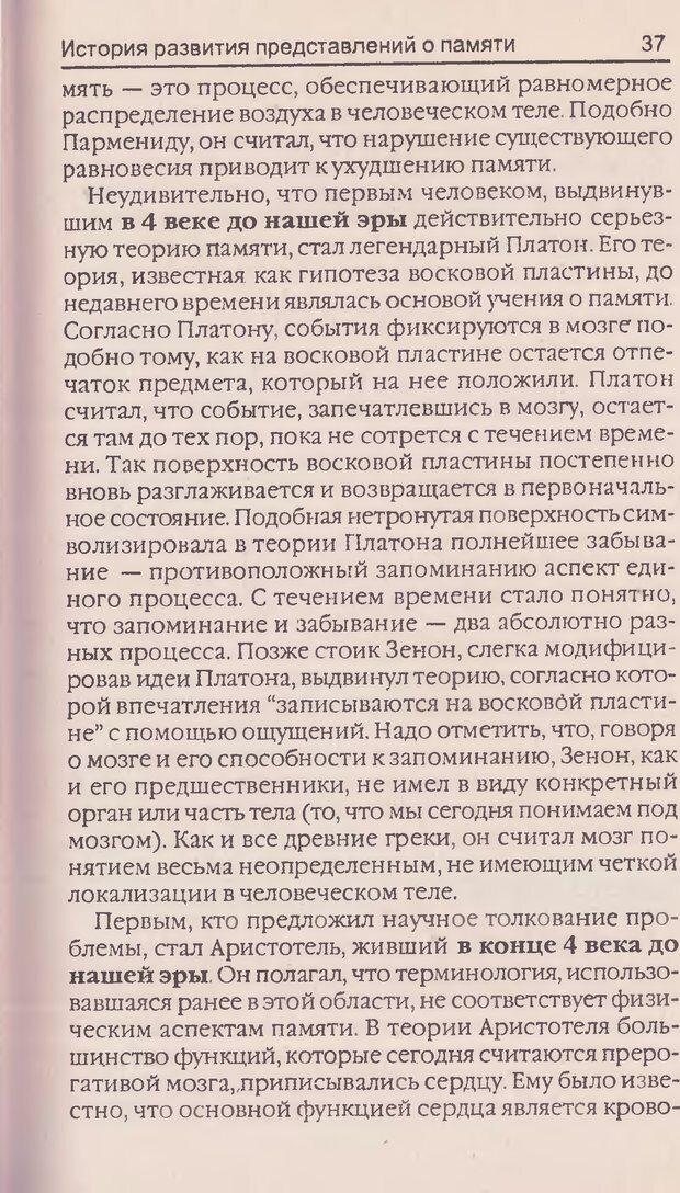 DJVU. Суперпамять. Бьюзен Т. Страница 37. Читать онлайн