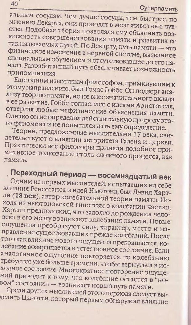 DJVU. Суперпамять. Бьюзен Т. Страница 40. Читать онлайн