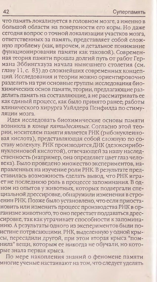 DJVU. Суперпамять. Бьюзен Т. Страница 42. Читать онлайн