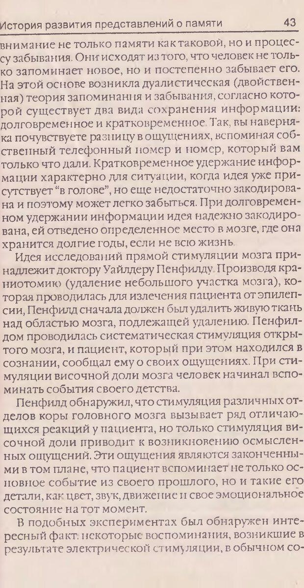 DJVU. Суперпамять. Бьюзен Т. Страница 43. Читать онлайн