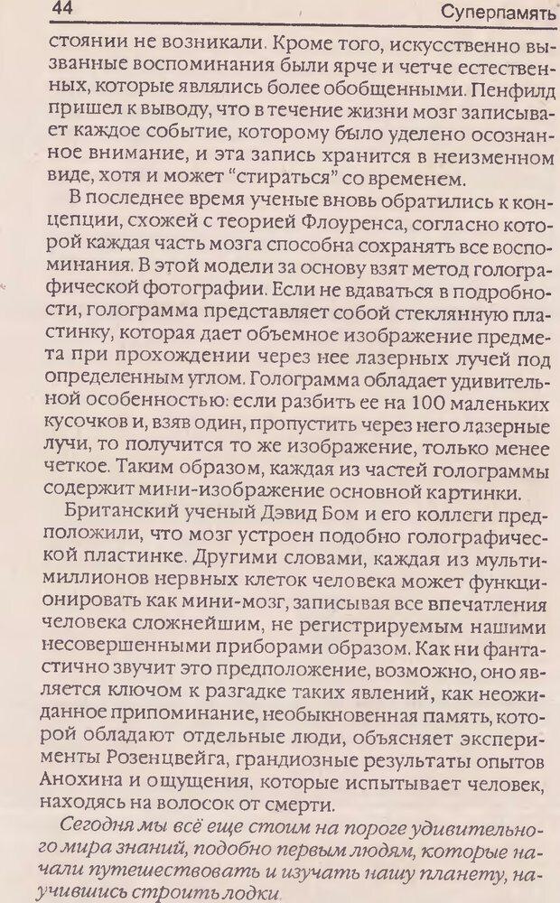 DJVU. Суперпамять. Бьюзен Т. Страница 44. Читать онлайн
