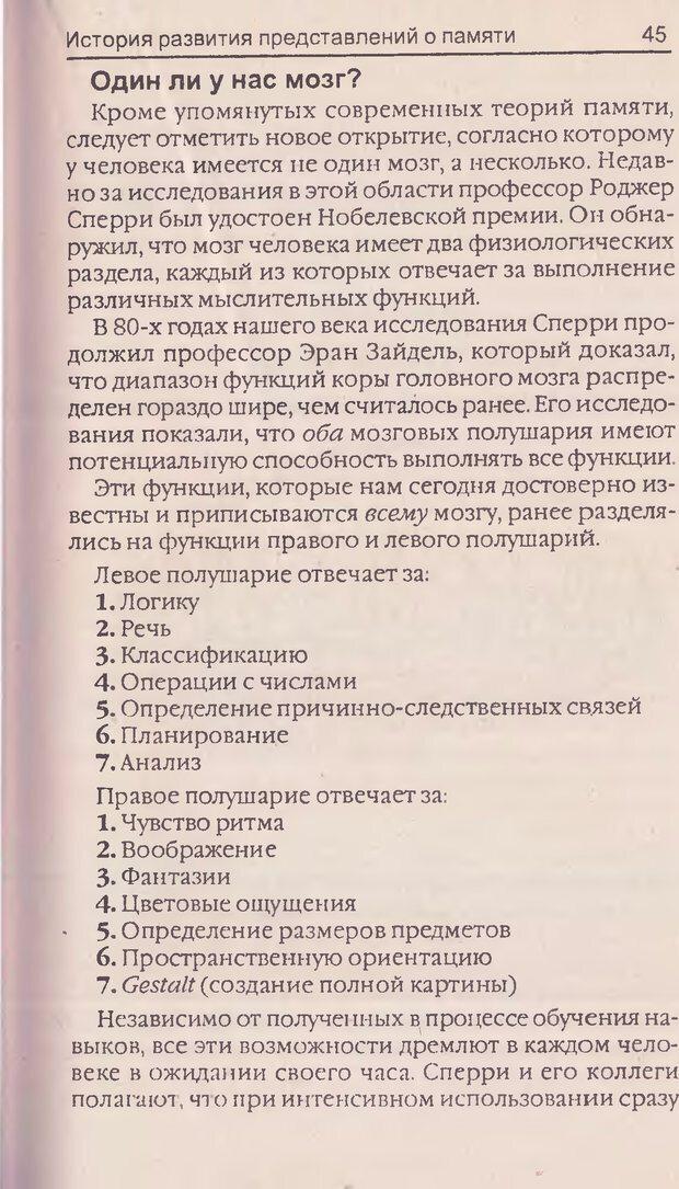 DJVU. Суперпамять. Бьюзен Т. Страница 45. Читать онлайн