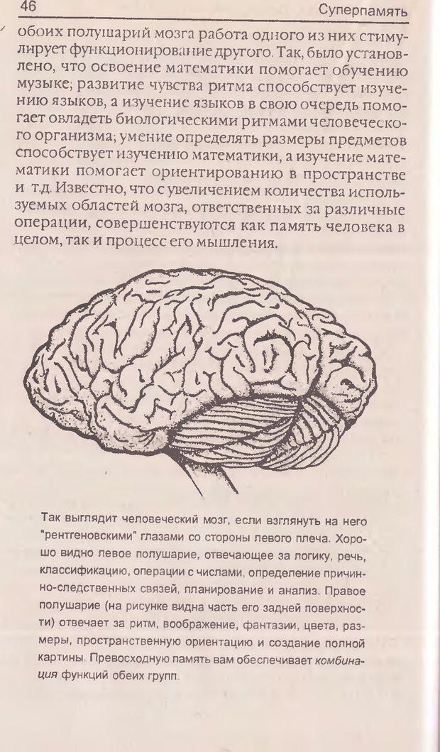 DJVU. Суперпамять. Бьюзен Т. Страница 46. Читать онлайн
