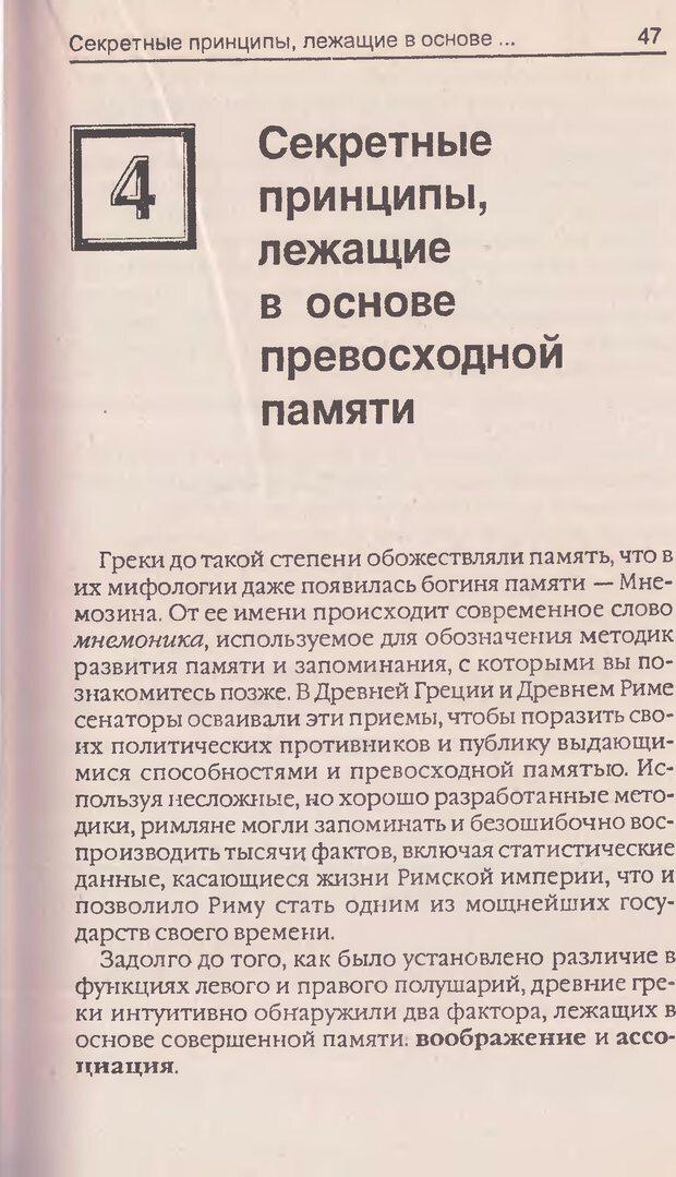 DJVU. Суперпамять. Бьюзен Т. Страница 47. Читать онлайн