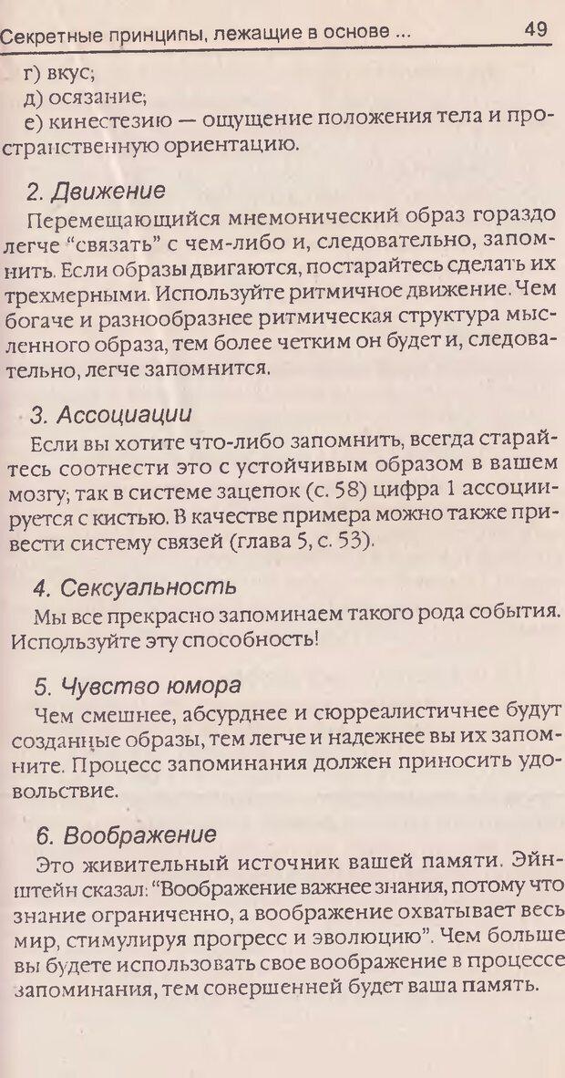 DJVU. Суперпамять. Бьюзен Т. Страница 49. Читать онлайн