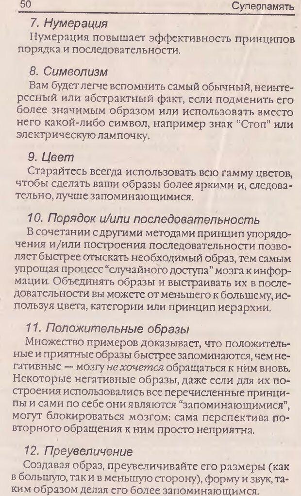 DJVU. Суперпамять. Бьюзен Т. Страница 50. Читать онлайн