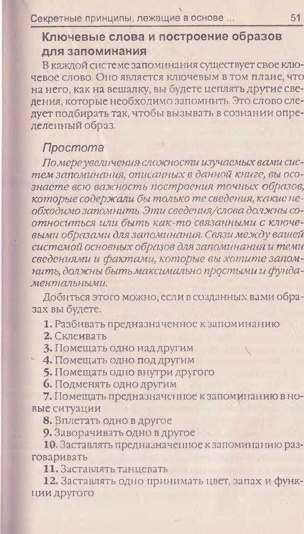 DJVU. Суперпамять. Бьюзен Т. Страница 51. Читать онлайн