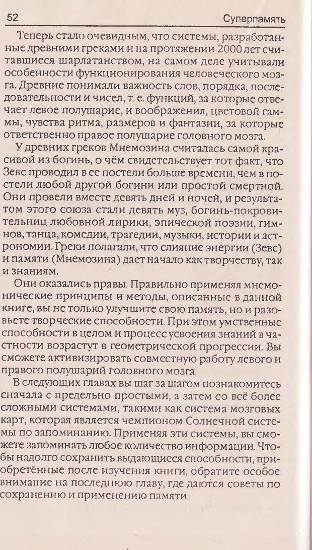 DJVU. Суперпамять. Бьюзен Т. Страница 52. Читать онлайн